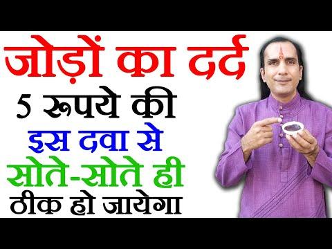 Joint Pain Home Remedies In Hindi - जोड़ों के दर्द के घरेलू उपाय @ jaipurthepinkcity.com