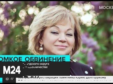 Главе подмосковного Чехова предъявили обвинение в мошенничестве - Москва 24