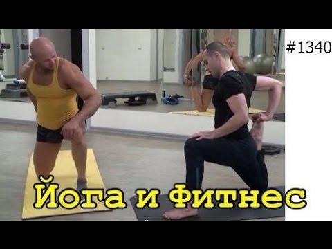 Развитие гибкости - Йога и Фитнес. Упражнения на растяжку мышц - Артур Паталах