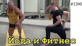 Развитие гибкости - Йога и Фитнес. Упражнения на растяжку мышц - Артур Паталах(Развитие гибкости для Фитнеса. Ссылка на видео: http://vk.cc/3QIWnG Упражнения на растяжку от тренера йога Артура..., 2015-06-12T06:58:07.000Z)