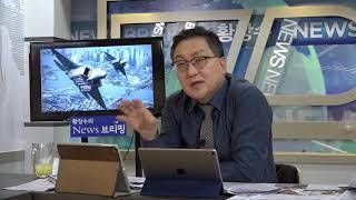 북,중 좋아하다 망조 든 평창 올림픽 / 미 스텔스기 24대 북한 상공 날아다녔나? [세밀한안보] (2017.12.08) 3부