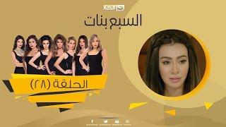 Episode 28 - Sabaa Banat Series | الحلقة الثامنة والعشرون - السبع بنات