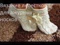 Поделки - Вязание лепестков для ажурных носков