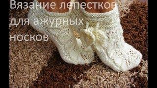 Вязание лепестков для ажурных носков
