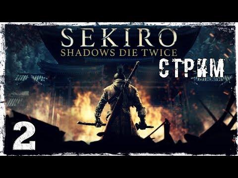 Смотреть прохождение игры Sekiro: Shadows Die Twice. Запись стрима #2.