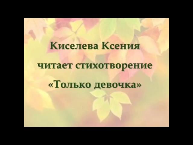 Изображение предпросмотра прочтения – КсенияКиселева читает произведение «Только девочка» М.И.Цветаевой