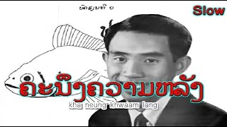ຄະນຶງຄວາມຫລັງ  :  ຄຳເຕີມ ຊານຸບານ  -  Khamteum SANOUBANE (VO) ເພັງລາວ ເພງລາວ เพลงลาว lao song