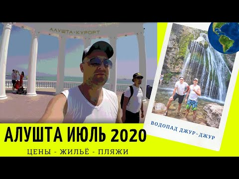 АЛУШТА 2020 / ПРОФЕССОРСКИЙ УГОЛОК / ВОДОПАД ДЖУР-ДЖУР