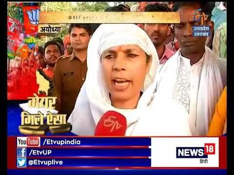 मेयर मिले ऐसा 2017 - Ayodhya - Uttar Pradesh Municipal Corporation Election Special On 13th Nov 2017