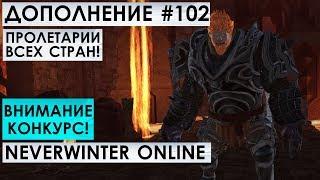 Дополнение #102 - ПРОЛЕТАРИИ ВСЕХ СТРАН! Neverwinter Online (прохождение)