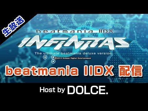 【DOLCE.】beatmania IIDX & SDVXエントリーモデル配信のはずだった [#IIDX]