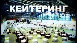 Галилео. Кейтеринг(856 от 21.02.2012 Организация больших праздников. Как профессионалы в короткое время могут организовать банкет..., 2012-11-08T14:09:28.000Z)