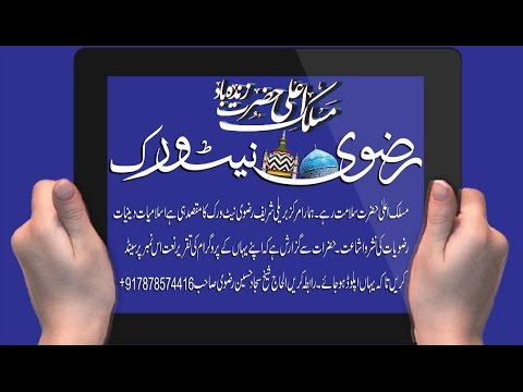 RAHAT BISANPURI  Beautiful Urdu Naat Sharif By Indian Naat Khawan (Must Listen)