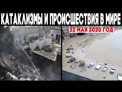 Катаклизмы и происшествия в мире 22 мая 2020 ! Пассажирский самолет, наводнения, загрязнение! Климат