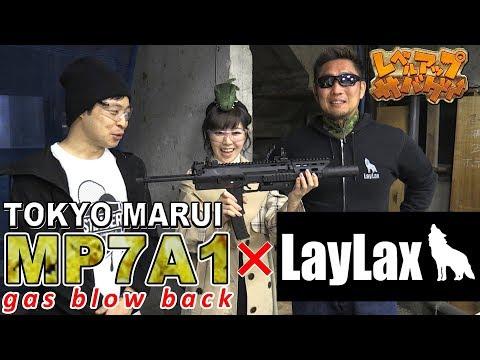 レベルアップサバゲー 107発目 MP7A1GBBレビュー&LayLaxカスタム!