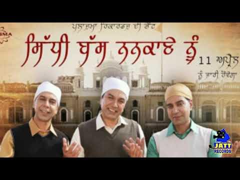 SIDHI BUS NANKANE NUManmohan Waris   Kamal Heer   Sangtar   ਸਿੱਧੀ ਬਸ ਨਨਕਾਣੇ ਨੂੰ।   Latest Punjabi