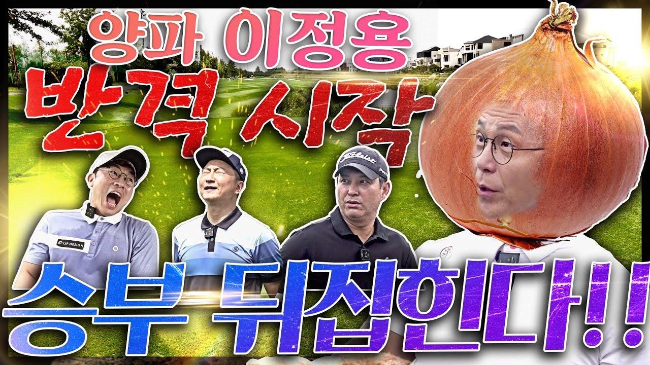후반전부터 맹추격하는 이정용~승부 쫄깃쫄깃해 지나요??