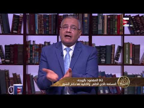 وإن أفتوك - تعريف فتوى -خروج الزوجة بغير إذن- .. د. سعد الهلالي