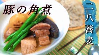 かんたん圧力鍋!豚バラ&新じゃが柔らか煮 【二八蕎麦】のつけ麺で食べよう!How to make pork stew