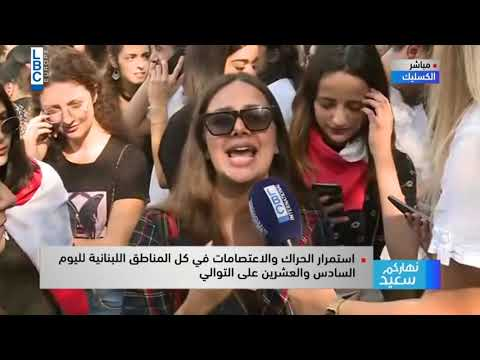 لبنان ينتفض -  ثورة طلاب جامعة الروح القدس  الكسليك  - 18:01-2019 / 11 / 16