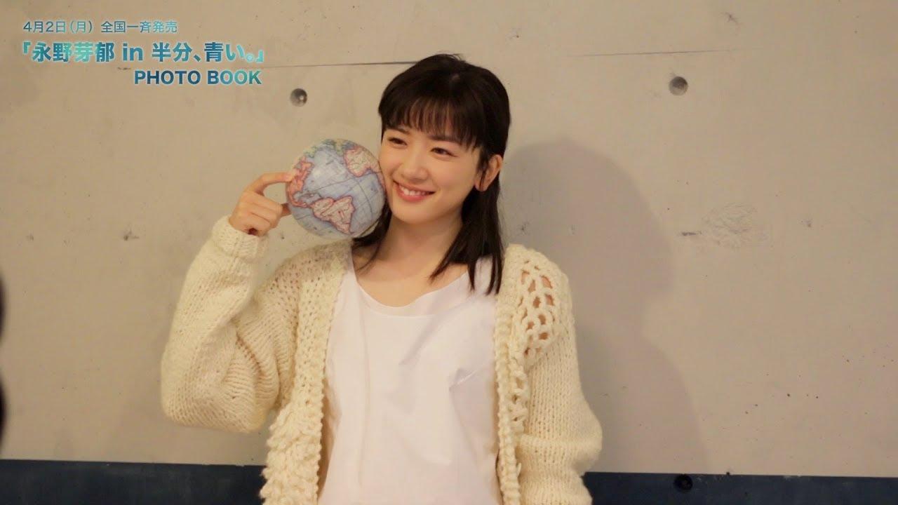 【4月2日発売!】「永野芽郁 in 半分、青い。」PHOTO BOOK プロモーション映像