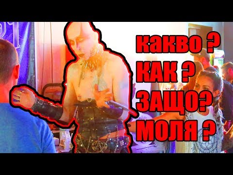 ЗОМБИ НА ЖИВО на TATTOO EXPO SOFIA 2018
