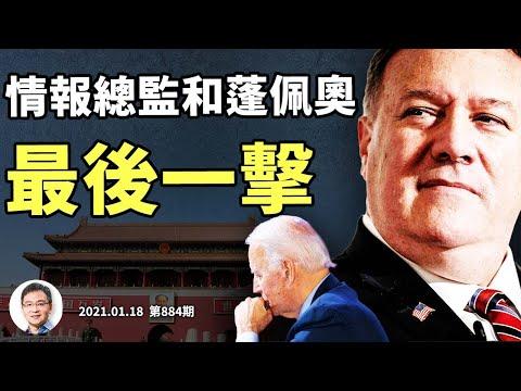 情报总监和彭佩奥的最後出击,有多痛?北京和华盛顿竟有300年的宿命轮回?美国南部边界吃紧(文昭谈古论今20210118第884期)