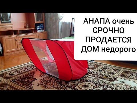 АНАПА СРОЧНАЯ ПРОДАЖА НЕДОРОГО СОБСТВЕННИК Дом рядом с море участок 8 сот