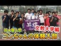 【大学テニス】祝!御入学!文教大学庭球部に体験入部