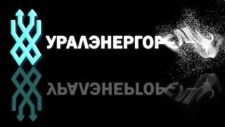 монтаж пожарной сигнализации(уралэнергоремонт., 2017-01-20T15:09:59.000Z)
