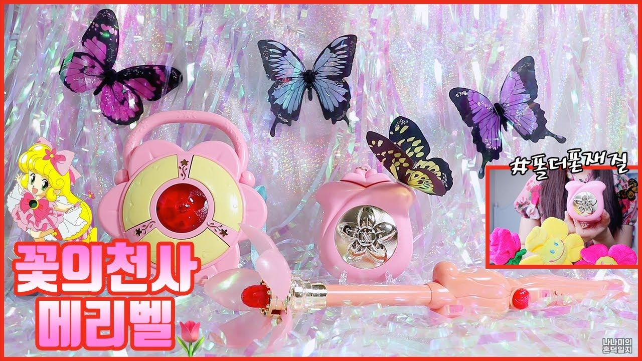 🌷꽃의 천사 메리벨(마리벨)🌷 hoxy 아시는 분..? 조상님들 긴급소환🚨 花の魔法使いマリーベル/ Floral Magician Mary Bell