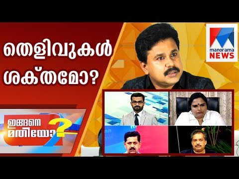 What are the challenges to the investigation team to prove conspiracy?  | Manorama News