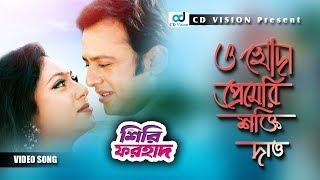 O Khuda Premeri Shokti | Shiri Forhad  (2016) | Full HD Movie Song | Riaz | Shabnur | CD Vision