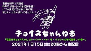 宅呑みチョイスちゃん 15 〜バック・トゥ・ザ・バブリー80年代後半♪の巻〜
