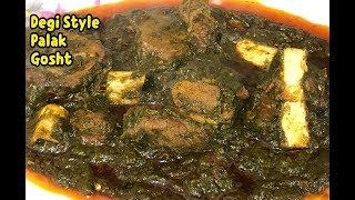 How To Make Tasty Deig Style Palak Gosht Palak Gosht Recipe By Yasmins Cooking
