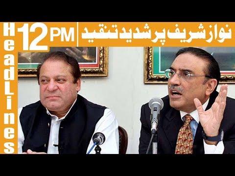 Asif Ali Zardari Bashing Nawaz Sharif - Headlines 12 PM - 9 March 2018 - Khyber News