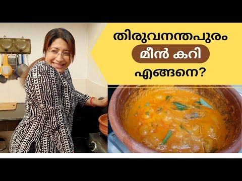 how-to-make-trivandrum-style-fish-curry-  -തിരുവനന്തപുരം-സ്റ്റൈല്-മീന്-കറി-  -lekshmi-nair-  