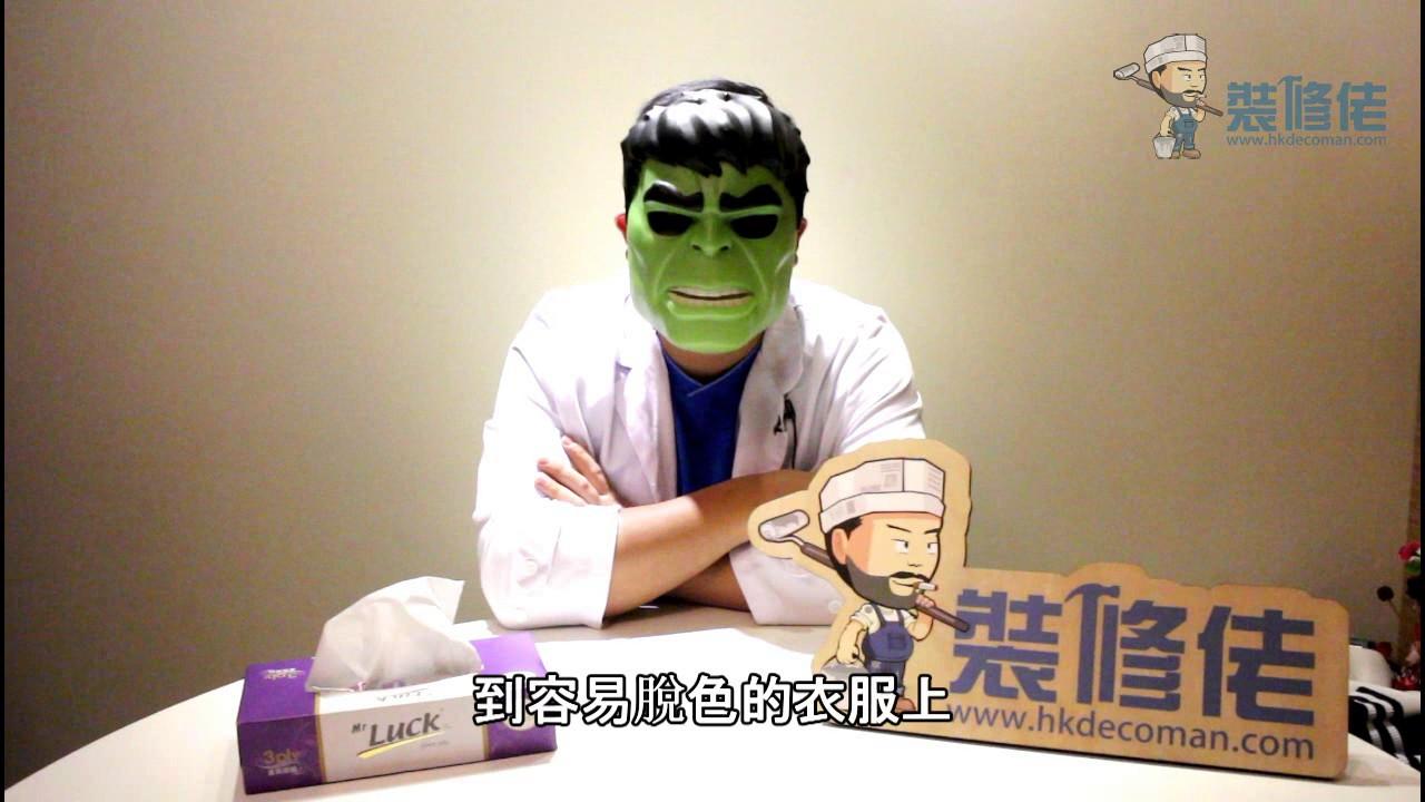 問問Dr 酷 清洗深色衣物會甩色 點算好 ? - YouTube