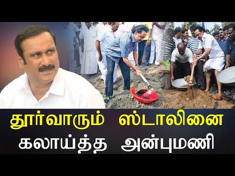 தூர்வாரும் ஸ்டாலினை கலாய்த்த அன்புமணி - Tamil News Live Tamil News Video