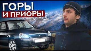 Приключения московских перекупов в Дагестане: Неожиданный финал.