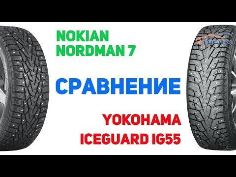 Сравнение шины Nokian Nordman 7 против Yokohama iceGUARD iG55