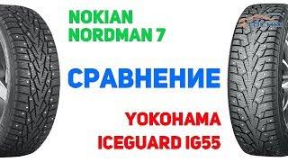 Сравнение шины Nokian Nordman 7 против Yokohama iceGUARD iG55 на 4 точки. Шины и диски 4точки