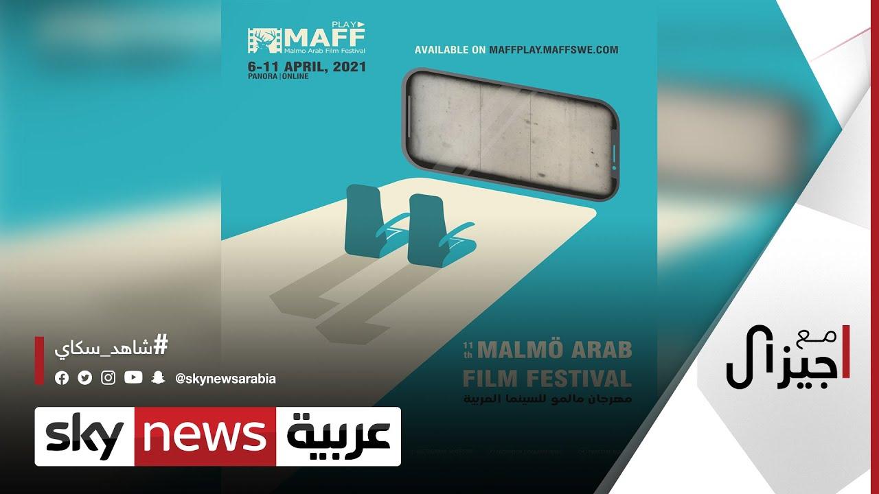 كيف كانت تجربة مهرجان -مالمو- للسينما العربية بنسخته الحادية عشر افتراضياً؟ | #مع_جيزال  - نشر قبل 19 ساعة