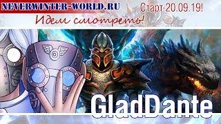 NeverWinterWorld [Classic]: Открытие классического сервера NeverWinter Online! Стрим #166