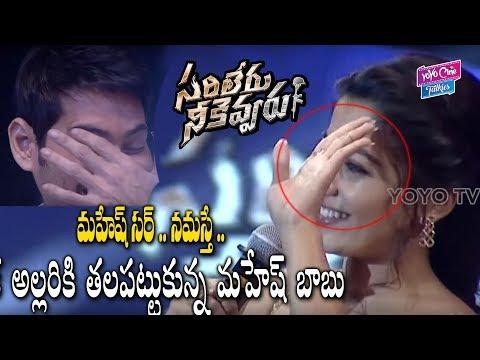 Rashmika Mandanna Irritates Mahesh Babu | Sarileru Neekevvaru | Vijayshanthi | YOYO Cine Talkies