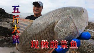 百平水坑中的饵料引来5斤大货,直接做成酸菜鱼,吴哥连夸吴嫂棒
