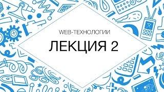 Web-технологии. Сетевые протоколы