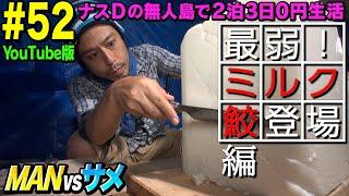 【#52】ナスDの無人島で2泊3日0円生活 MAN vsサメ⑱ 最弱!ミルク鮫登場編/CrazyD's Survival:Man vs Shark/A Milk Jelly Shark is Here
