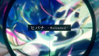 ヒバナ -Reloaded-/Leo/need×初音ミク