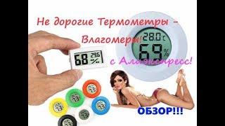 Дешевые Термометры - влагомеры с Алиэкспресс! ОБЗОР!